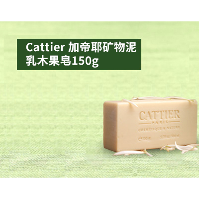 加帝耶乳木果矿物泥植物皂强力吸污塑造娇嫩肌肤
