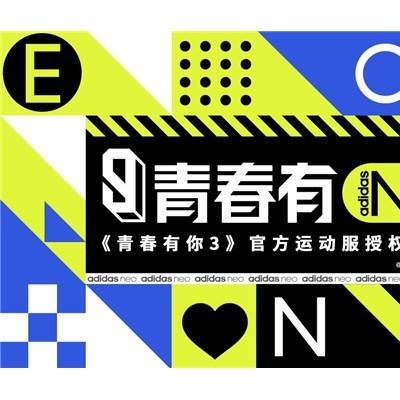 青春有NEO adidas neo赞助《青春有你3》,陪梦想与整个世界过招!