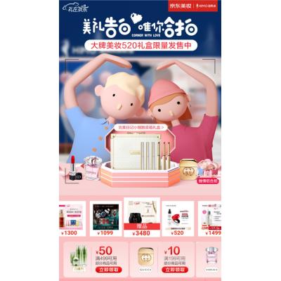 """520表白节京东美妆礼遇升级,全新""""美妆礼品店""""上线让消费者选礼无忧"""