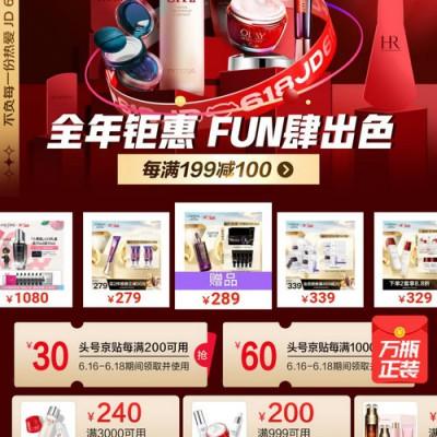 京东美妆618钜惠:全球大牌抄底价,更有豪礼相赠!