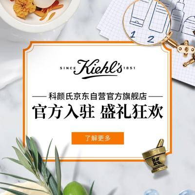 萃取天然 安心卓效 欧莱雅集团旗下品牌科颜氏入驻京东