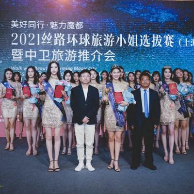 """""""美好同行·魅力魔都""""2021 丝路环球旅游小姐选拔赛(上海)暨中卫旅游推介会在上海正式拉开帷幕"""